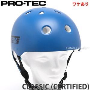 【ワケあり】 プロテック クラシック サーティファイド PRO-TEC CLASSIC CERTIFIED 訳有り ヘルメット カラー:BLUE RETRO サイズ:XL|s3store