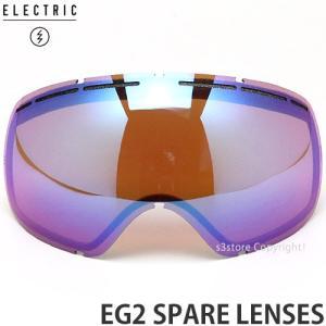 19md エレクトリック イージーツー スペアレンズ ELECTRIC EG2 SPARE 国内 交換用 スノーボード ゴーグル レンズ:BROSE/BL CHROME CONTRAST|s3store