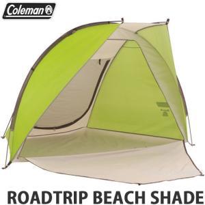 コールマン ロードトリップ ビーチ シェイド COLEMAN ROADTRIP BEACH SHADE スクリーンタープ テント アウトドア フェス 海水浴 日よけ s3store