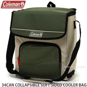 コールマン 34缶 コラッシブル ソフト サイド クーラー バッグ COLEMAN 34CAN COLLAPSIBLE SOFT SIDED COOLER BAG カラー:OLIVE LEAF s3store
