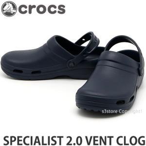 クロックス スペシャリスト 2.0 ベント クロッグ crocs specialist 2.0 vent clog サンダル シューズ 靴 ユニセックス ワーク Col:Navy|s3store