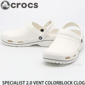 クロックス スペシャリスト 2.0 クロッグ crocs specialist 2.0 vent colorblock clog サンダル シューズ 靴 ユニセックス Col:Wht/Nvy|s3store