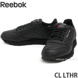 リーボック クラシック レザー Reebok CL LTHR スニーカー シューズ メンズ クラシック MENS レトロ 名作 カラー:INTブラック|s3store