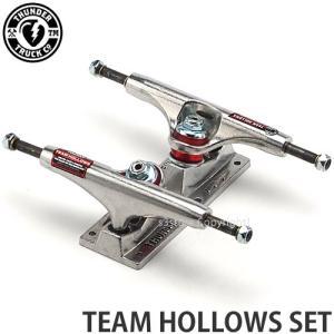 サンダー チーム ホロー セット THUNDER TEAM HOLLOWS SET スケートボード トラック 2個セット SKATE 軽量 中空 col:Pol size:HI 147|s3store