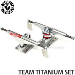 サンダー チーム チタニウム セット THUNDER TEAM TITANIUM SET スケートボード トラック ハイ 2個 SKATE 最軽量 col:Pol size:HI 149|s3store