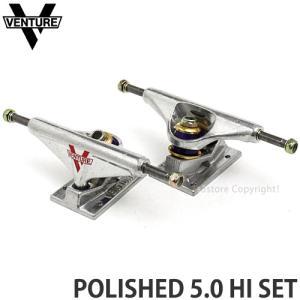 ベンチャー ポリッシュド ハイ セット VENTURE POLISHED 5.0 HI SET スケートボード スケボー SKATE トラック 2個 スタンダード 定番|s3store