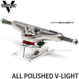 ベンチャー ブイ ライト VENTURE ALL POLISHED V-LIGHT スケートボード スケボー トラック パーツ 軽量 中空 SKATEBOARD TRUCK 単品 バラ|s3store