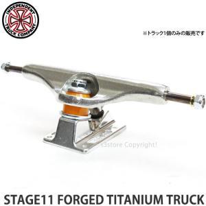 インディペンデント ステージ11 フォージド チタニウム トラック 【INDEPENDENT STAGE11 FORGED TITANIUM TRUCK】 スケートボード チタン Silver サイズ:169Std|s3store
