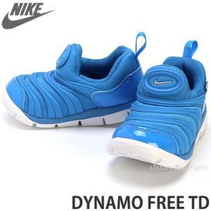 ナイキ ダイナモ フリー TD NIKE DYNAMO FREE TD スニーカー シューズ キッズ 子供 スリッポン 定番 KIDS BABY Col:ブルー/グレー/ホワイト|s3store