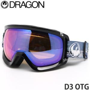 19model ドラゴン ディースリー DRAGON D3 OTG ゴーグル 眼鏡対応 スノーボード スキー ルーマ フレーム:Realm レンズ:LumaLens Blue Ion|s3store
