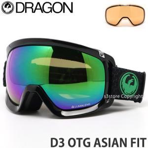 2019 ドラゴン ディースリー DRAGON D3 OTG ASIAN FIT ゴーグル 眼鏡対応 スノーボード ルーマ フレーム:SPLIT レンズ:LUMALENS GREEN ION|s3store