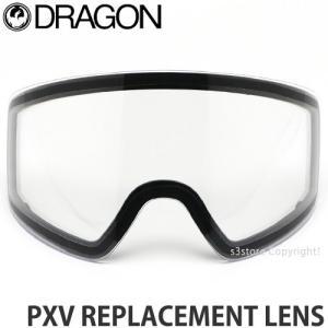 19model ドラゴン ピーエックスブイ スペアレンズ DRAGON PXV LENS スノーボード スキー ゴーグル 交換用 パノテックレンズ レンズ:Clear s3store