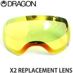 ドラゴン エックス 2 スペアレンズ DRAGON X2 REPLACEMENT LENS スノーボード ゴーグル SNOWBOARD GOGGLE 交換用 Lens:YELLOW RED ION s3store