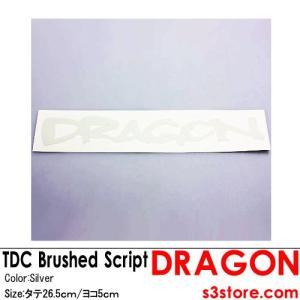 DRAGON ドラゴン TDC Brushed Script 抜き型ドラゴンステッカー お好きな場所にどうぞ|s3store