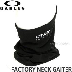 オークリー ファクトリー ネック ゲイター 【OAKLEY FACTORY NECK GAITER】 スノーボード ネックウォーマー 防寒 カラー:Jet Black|s3store