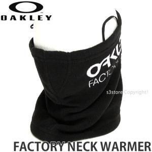 オークリー ファクトリー ネック ウォーマー 【OAKLEY FACTORY NECK WARMER】 スノーボード フェイスマスク フリーサイズ カラー:Jet Black|s3store