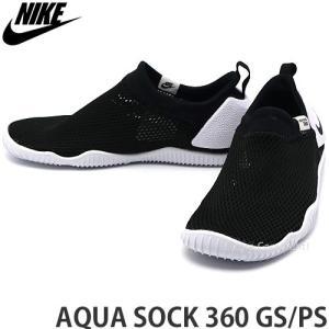 ナイキ アクアソック 360 NIKE AQUA SOCK 360 GS/PS スニーカー 靴 スリッポン キッズ ジュニア 子ども 水遊び カラー:BLK/WHT/BLK|s3store