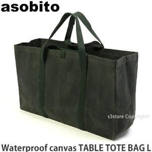 アソビト 防水帆布 テーブルトートバッグ L asobito TABLE TOTE BAG アウトドア キャンプ バーベキュー BBQ 便利 収納 カラー:オリーブ s3store