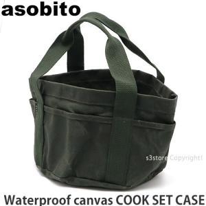 アソビト 防水帆布 クックセットケース asobito COOK SET CASE アウトドア キャンプ バーベキュー BBQ 便利 収納 ツール カラー:オリーブ s3store