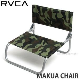 ルーカ ルカ マクア チェア RVCA MAKUA CHAIR 折り畳み可能 椅子 アウトドア ビーチ サーフィン SURF マクア ロスマン カラー:CAMO|s3store