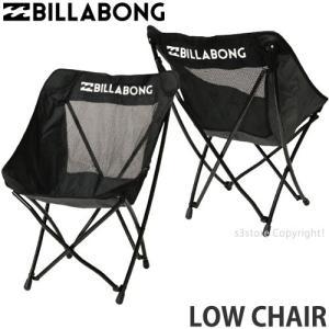 ビラボン ロー チェア BILLABONG LOW CHAIR アウトドア イス 椅子 折り畳み ポータブル フェス BBQ イベント レジャー カラー:BLK|s3store