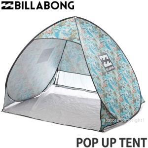 ビラボン ポップ アップ テント BILLABONG POP UP TENT 折り畳み ポータブル ワンタッチ アウトドア ビーチ キャンプ カラー:MNT サイズ:F|s3store
