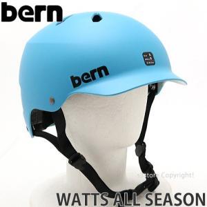 バーン オールシーズン ジャパンフィット BERN WATTS ALL SEASON 国内正規品 ヘルメット プロテクター スケートボード Col:M. Cyan Blue