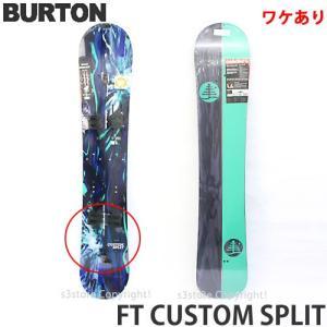 【ワケあり】 16model バートン FT カスタム スプリット BURTON FT CUSTOM...
