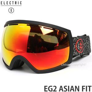 17 エレクトリック EG2 アジアンフィット 【ELECTRIC EG2 ASIAN FIT】 国内正規品 スノーボード ゴーグル メンズ Frame:ELEPHANT Lens:BROSE/RED CHROME|s3store