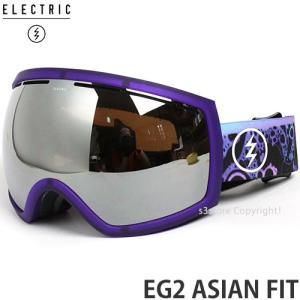 17 エレクトリック EG2 アジアンフィット 【ELECTRIC EG2 ASIAN FIT】 国内正規品 スノーボード ゴーグル メンズ Frame:MINDBLOW PPL Lens:BROSE/SILVER CHROME|s3store