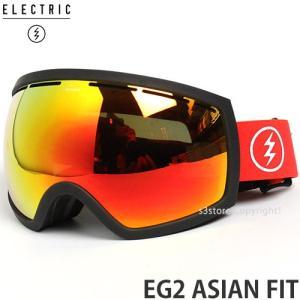 17 エレクトリック EG2 アジアンフィット 【ELECTRIC EG2 ASIAN FIT】 国内正規品 スノーボード ゴーグル メンズ Frame:RED/YEL SPLATTER Lens:BROSE/RED CHROME|s3store