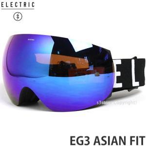 17 エレクトリック EG3 アジアンフィット 【ELECTRIC EG3 ASIAN FIT】 国内正規品 スノーボード ゴーグル メンズ Frame:M.BLK|WORDMARK Lens:BROSE/BLUE CHROME|s3store