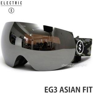 17 エレクトリック EG3 アジアンフィット 【ELECTRIC EG3 ASIAN FIT】 国内正規品 VOLCOM ボルコム スノボ ゴーグル Lens:BROSE/SILVER CRM|s3store