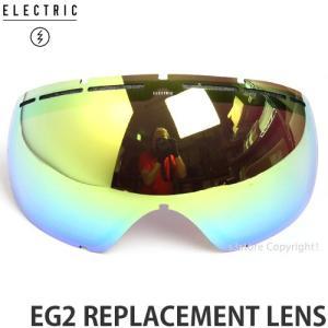 エレクトリック EG2専用 スペアレンズ 【ELECTRIC REPLACEMENT LENS】 国内正規品 スノーボード ゴーグル 交換 VLT4-8% 晴れ用 カラー:BROSE/GOLD CHROME|s3store