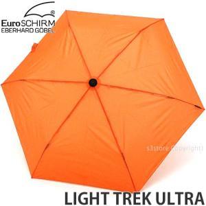 ユーロシルム ライト トレック ウルトラ EuroSCHIRM LIGHT TREK ULTRA 傘 アンブレラ UMBRELLA 折り畳み 軽量 登山 軽量 カラー:ORANGE s3store