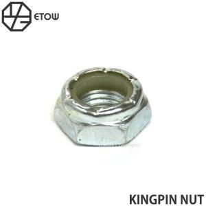 エトヲ キングピンナット 1個 スケートボード スケボー トラックパーツ ETOW Silver [ew11203]