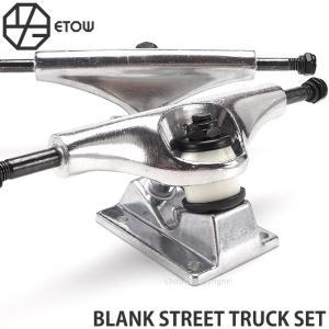エトヲ ブランク ストリート トラック 前後2個セット スケートボード スケボー ノーマル ETOW Silver 2サイズ(5.0HI/5.25HI ) [ew10302]|s3store