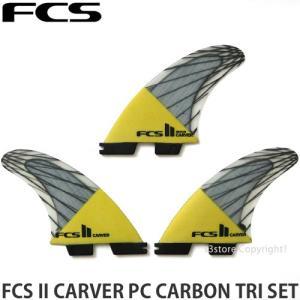 エフシーエス ツー トライ FCS II CARVER PC CARBON TRI SET サーフィン サーフボード フィン ショート カラー:Yellow サイズ:M(65-80Kg)|s3store