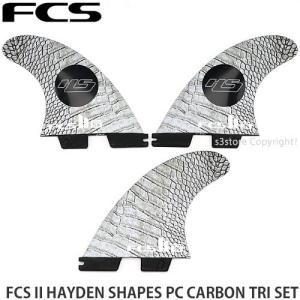 ヘイデン シェイプス パフォーマンス コア カーボン トライ セット FCS II HAYDEN SHAPES PCC TRI SET サーフボード フィン size:MD|s3store