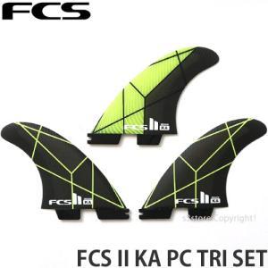 エフシーエス ツー トライ FCS II KA PC TRI SET サーフィン サーフボード フィン ショート シグネチャー カラー:Gry/Ylow size:M(65-80Kg)|s3store