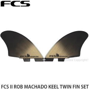 エフシーエスツー ロブ マチャド キール ツイン フィン セット FCS II ROB MACHADO KEEL TWIN FIN サーフィン ボード フィン サイズ:XL|s3store