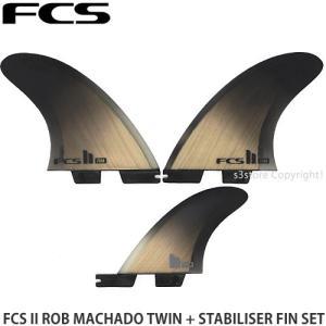 エフシーエスツー ツインスタビ フィン セット FCS II MARK RICHARDS TWIN + STABILISER FIN SET サーフィン ボード フィン サイズ:XL|s3store