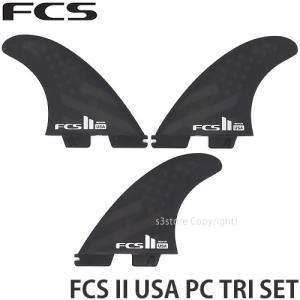 エフシーエス ツー パフォーマンスコア トライ FCS FCS II USA PC TRI SET サーフィン サーフボード フィン 波乗り サイズ:MEDIUM|s3store