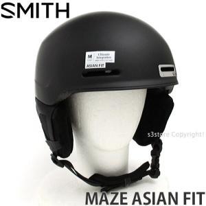18model スミス メイズ アジアンフィット ヘルメット SMITH MAZE ASIAN FIT スノーボード 超軽量 HELMET カラー:MATTE BLACK|s3store