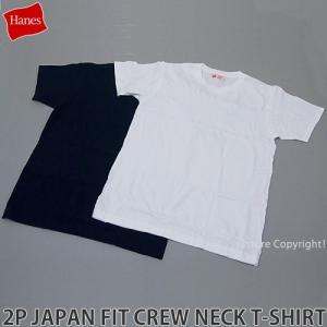 ヘインズ ジャパンフィット 2個パック hanes 2P JAPAN FIT クルーネック Tシャツ メンズ 丸首 半袖 無地 コーデ カラー:ホワイト/ブラック|s3store