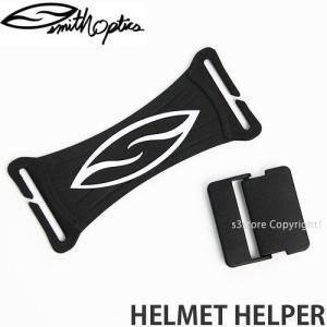 スミス ヘルメットヘルパー SMITH HELMET HELPER|s3store