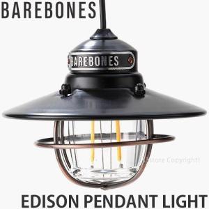 ベア ボーンズ エジソン ペンダント ライト BARE BONES EDISON PENDANT LIGHT 照明 LED インテリア USB ランプ 防水 調光 キャンプ s3store