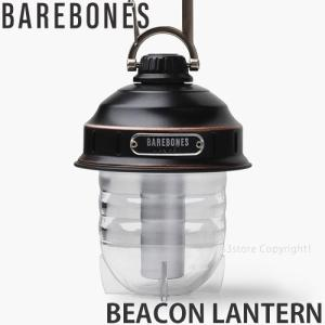 ベア ボーンズ ビーコン ランタン BARE BONES BEACON LANTERN 照明 LED 充電式 ランプ 防水 調光 キャンプ カラー:ANTIQUE BRONZE s3store