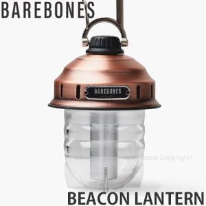 ベア ボーンズ ビーコン ランタン BARE BONES BEACON LANTERN 照明 LED インテリア 充電式 ランプ 防水 調光 キャンプ カラー:COPPER s3store