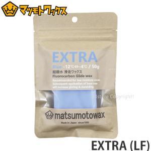 マツモトワックス エクストラ MATSUMOTOWAX EXTRA スノーボード ワクシング メンテナンス お手入れ BLUE 適温帯:-12℃〜-4℃ 容量:55g|s3store